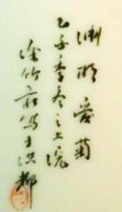 Nanchang Xin Zhonghua 1925_5_19i