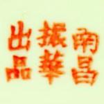 Nanchang Zhen Hua Chu Pin_11_29