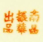 Nanchang Zhen Hua Chu Pin_16_16