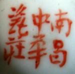 Nanchang Zhong Hua Ci Zhuang_27_06