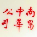 Nanchang Zhong Hua Gong Si_11_25