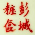 Peng Cheng Zhuang Lian_07_03