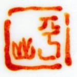 Ping Shan 1935_18_70