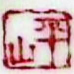 Ping Shan 1937_14_64