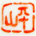 Ping Shan 1947_06_29