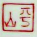 Ping Shan_07_14