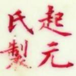 Qi Yuan Shi Zhi 1873_14_28