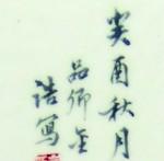 Qi Yuan Shi Zhi 1873_14_28i