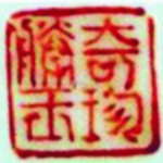 Qi Zhen Sheng Yin_18_86