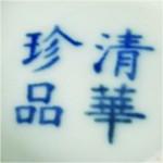 Qing Hua Zhen Pin_07_18