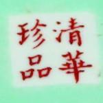 Qing Hua Zhen Pin_12_01