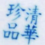 Qing Hua Zhen Pin_12_16
