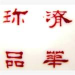 Qing Hua Zhen Pin_13_03