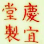 Qing Yi Tang Zhi_11_32