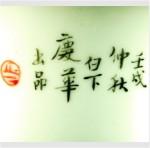 Ren Xu Zhong Qiu Bai Xia Qing Hua Chupin_06_04