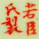 Ruo Chen Shi  Zhi 1878_3_30