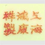 Shanghai Hong Kang Xiang Zhi_4_07
