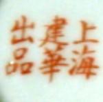 Shanghai Jian Hua Chu Pin_26_64