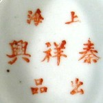 Shanghai Tai Xiang Xing Chu Pin_22_61