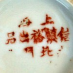 Shanghai Xin X Yu Chu Pin Xin Bei Men_21_20
