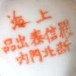 Shanghai Yan Xing Tai Chu Pin Xin Bei Men Nei_25_22