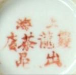 Shanghai Yan Xing Tai Dian Chu Pin_23_51