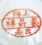 Shanghai Yi Chang Xiang Chu Pin_20_10