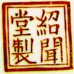 Shao Wen Tang Zhi_12_32