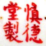 Shen De Tang Zhi_07_11