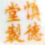 Shen De Tang Zhi_08_14