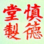 Shen De Tang Zhi_09_20