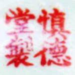 Shen De Tang Zhi_10_08