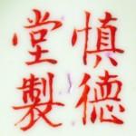 Shen De Tang Zhi_11_19