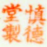 Shen De Tang Zhi_11_22