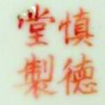 Shen De Tang Zhi_11_34