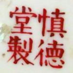 Shen De Tang Zhi_12_14