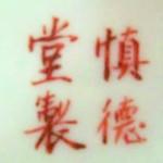 Shen De Tang Zhi_15_17