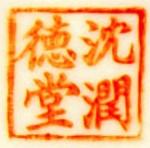 Shen Run De Tang 1936_16_13