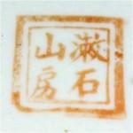 Shu Shi Shan Fang 1902_16_27