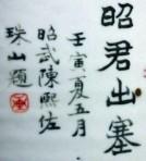 Shu Shi Shan Fang 1902_16_27i
