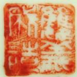 Shuang Yi Cheng Zao 1919_13_29
