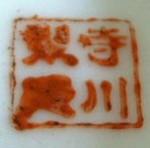 Si Chuan Zhi 1907_27_48
