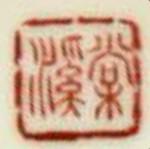 Tang Xi 1936_25_06