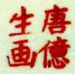 Tang Yi Sheng Hua_16_05
