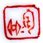 Tao Tao Zhai 1933_18_64