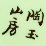 Tao Yu Shan Fang_15_45