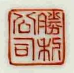 Teng Xin Gongsi 1945_20_05