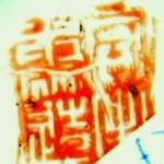Tong Sang Tai Zao 1911_14_52