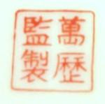 Wan Li Jian Zhi_20_27