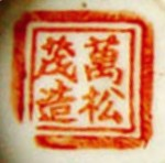Wan Song Mao Zao 1932_27_10